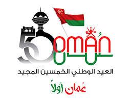 نبارك لعمان وأهل عمان والمقيمين على أرض عمان العيد الوطني الخمسين المجيد، كل عام وأنتم بخير
