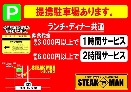 ひばりが丘駐車場サイン2021-7.png