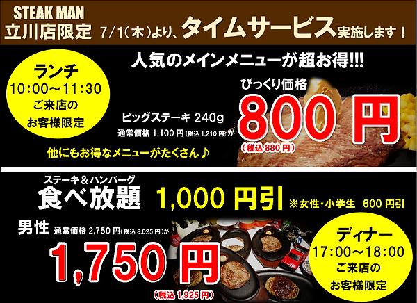 立川タイムサービス.png