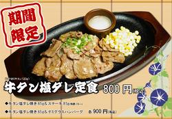 すてーき亭五反田店・新橋店おすすめメニュー