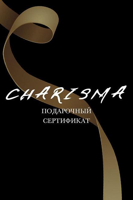 CHARISMA Подарочный Сертификат