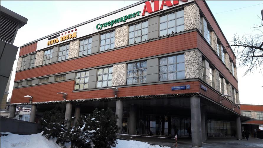 Arkadia Mall 2