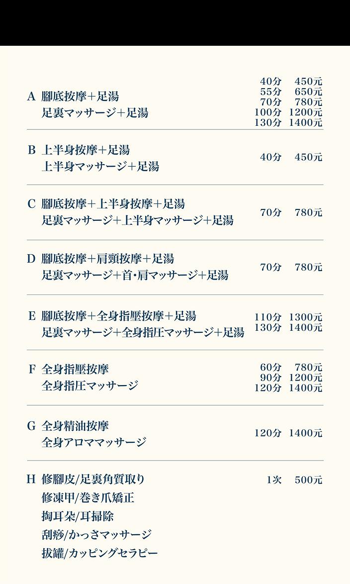 價目表網頁用-01.png
