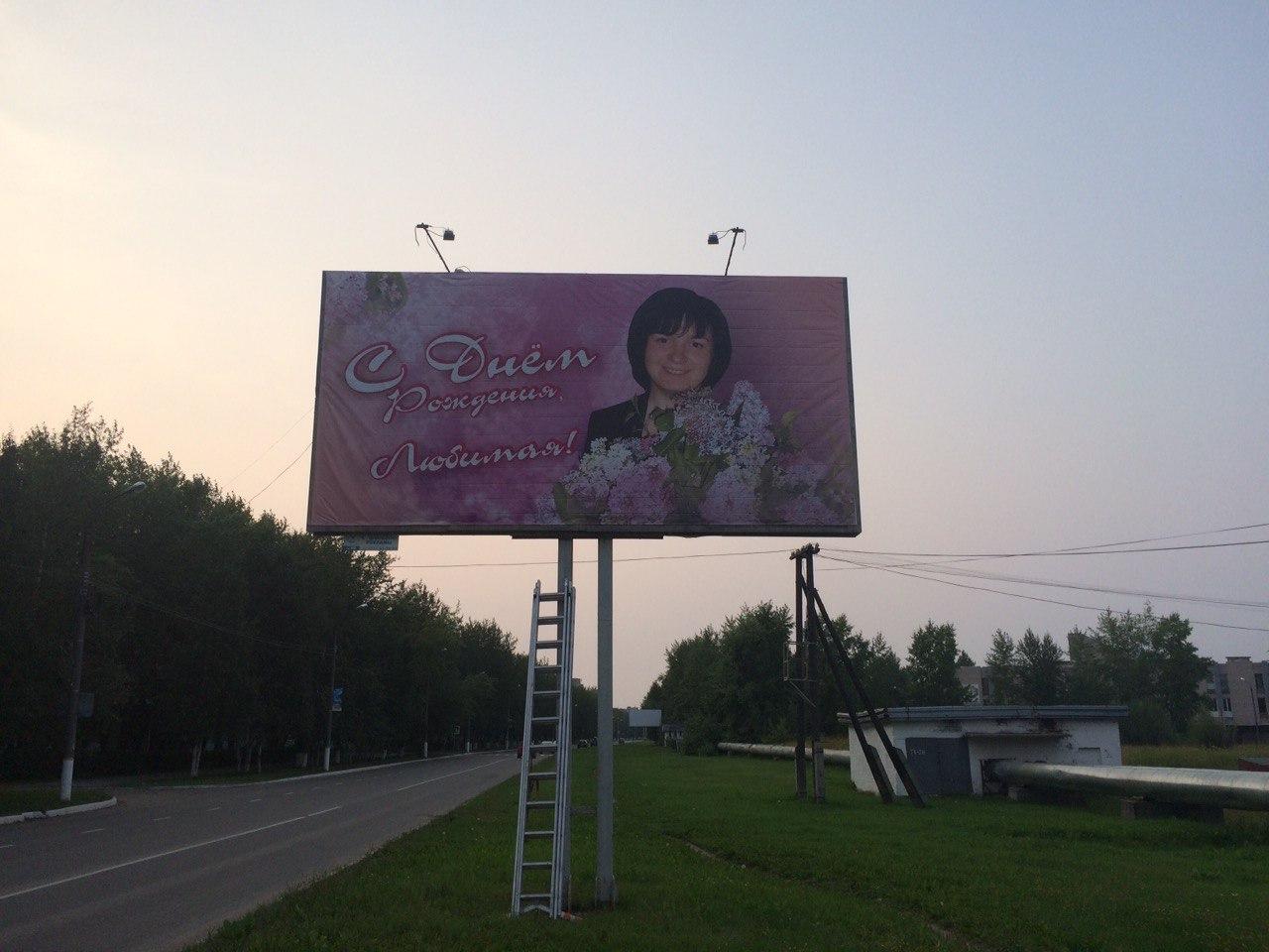 Поздравление на рекламном щите ставрополь
