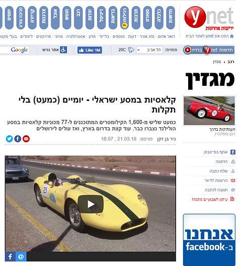 כתבה ynet.jpg