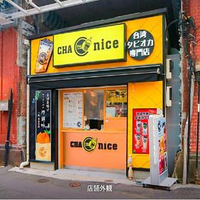 神田駅1分 1階 タピオカ店