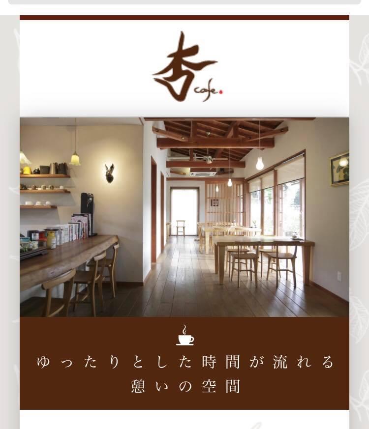 杏 cafe