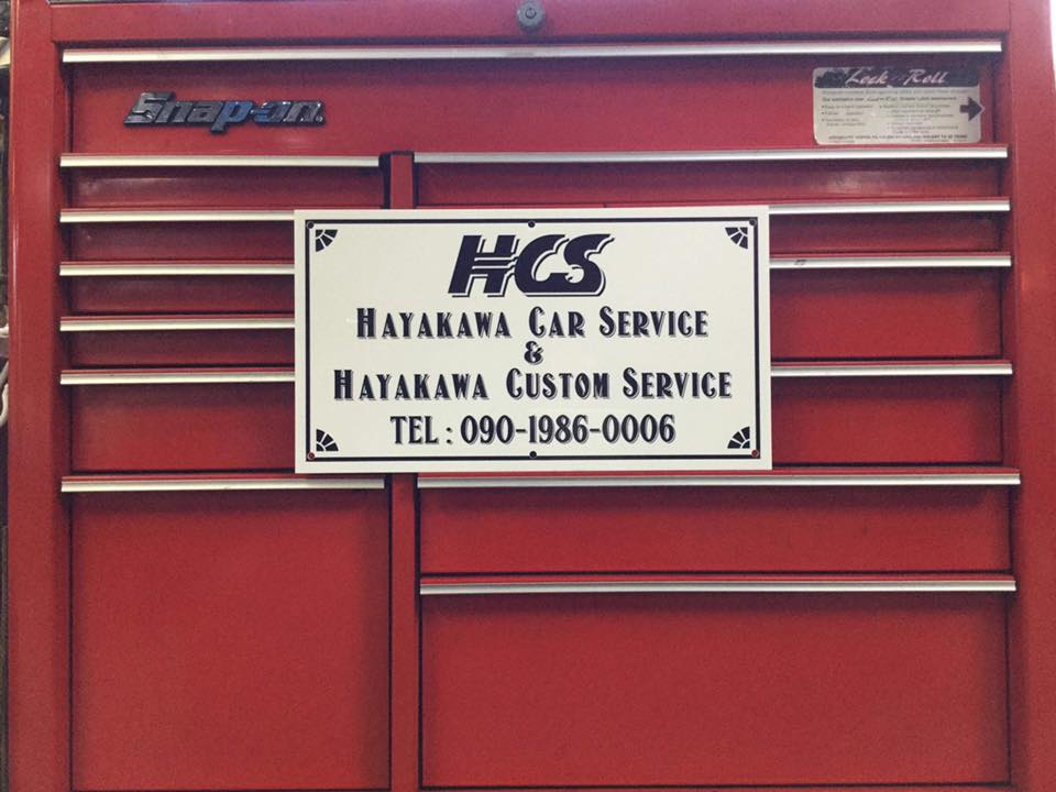 ハヤカワカーサービス