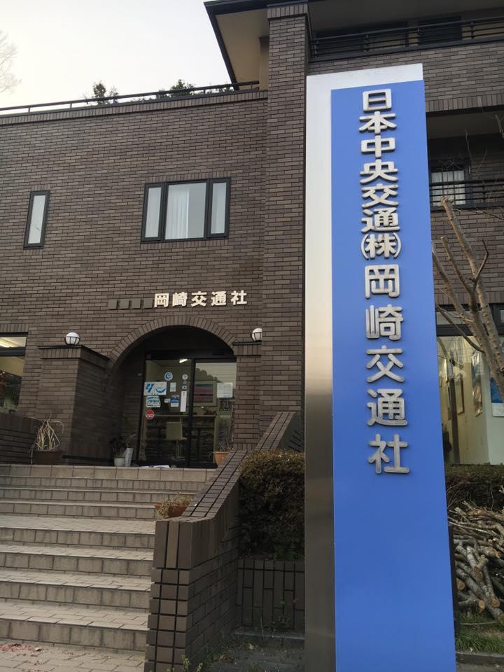 日本中央交通(株)岡崎交通社