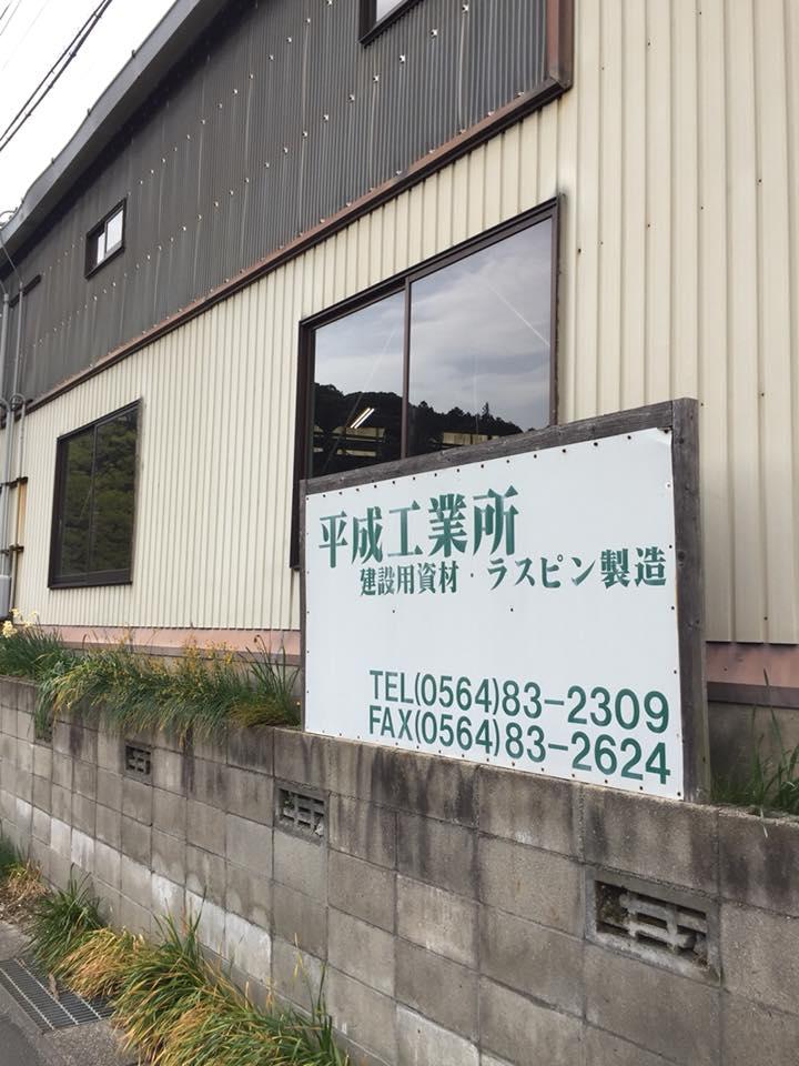 平成工業所