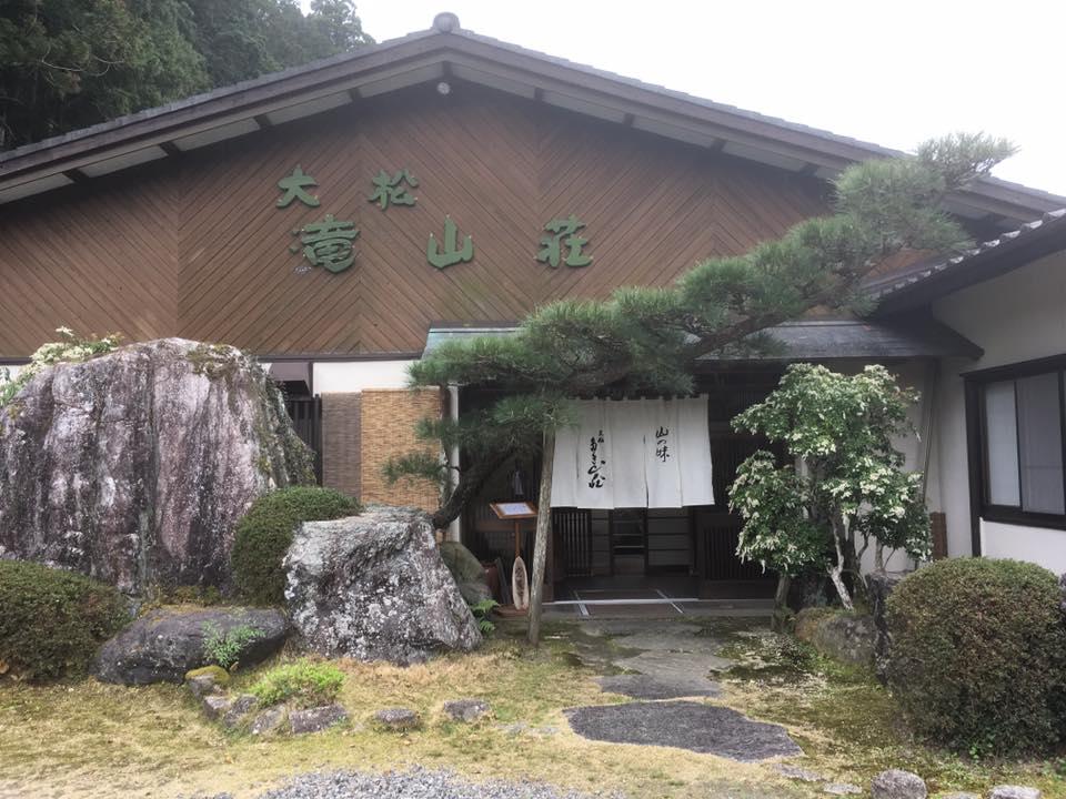 大松滝山荘