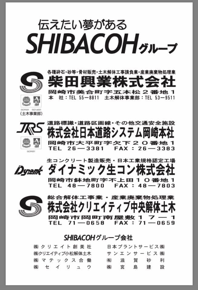 柴田興業(株)