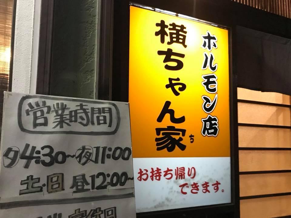 ホルモン店 横ちゃん家