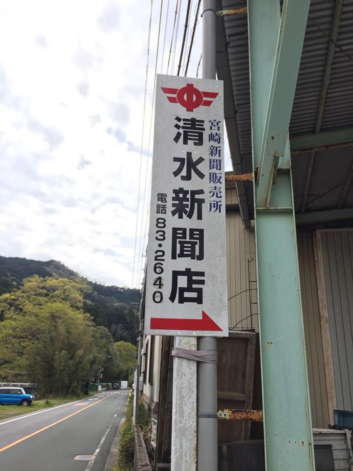 宮崎清水新聞店