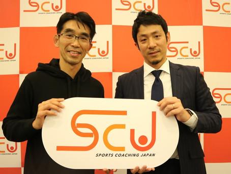 SCJ Conference 2018 開催レポート~C会場~「トップスポーツにおけるデータ活用」