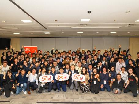 「SCJ Conference 2018」大盛況にて終了しました!