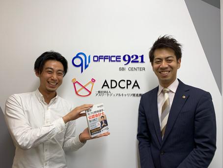 SCC2019スペシャルインタビュー:奥村武博さん