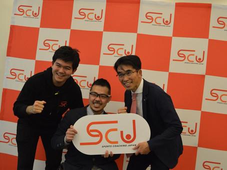 SCJ Conference 2018 開催レポート~B会場~「パラスポーツの魅力と可能性」
