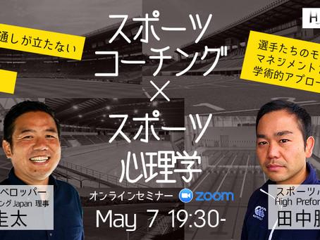 【第一回】スポーツコーチング×スポーツ心理学セミナー開催!