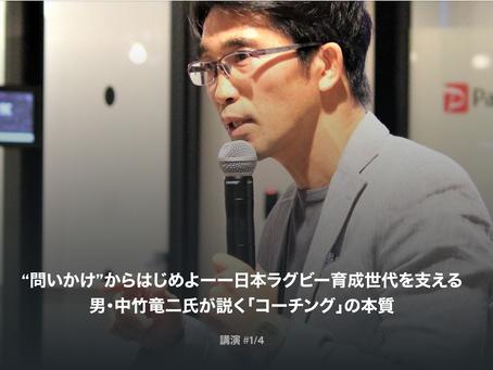 【メディア掲載】ログミー×SCJコーチングイベントの記事が掲載されました!