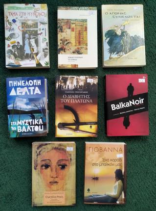 Greek fiction 05.jpg