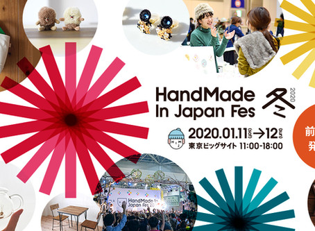1/11、12に開催されるハンドメイドインジャパンフェス2020冬に出展決定
