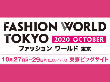 10月27日から10月29日東京ビックサイトにて開催の「国際ファッション ワールド 東京 秋」に出展決定!