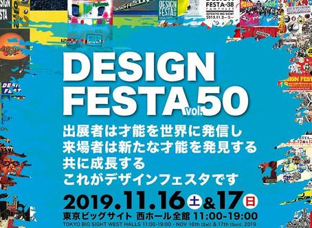 11/16、17に開催されるデザインフェスタvol50に出展決定!