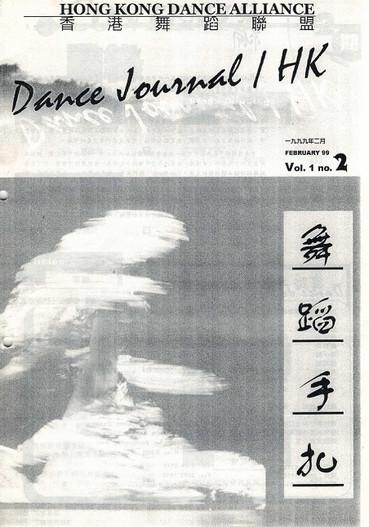 [中][ENG] 細說《舞蹈手札》的緣起與早期發展 dance journal/hk: From the Top