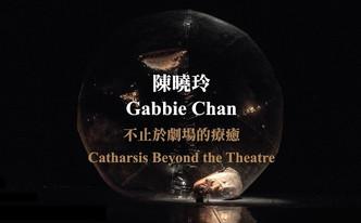 [中][ENG]陳曉玲——不止於劇場的療癒 Gabbie Chan, Catharsis Beyond the Theatre