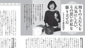 """月刊『致知』2020年3月号に掲載されました I appeared in the monthly """"Chichi"""" March 2020 issue."""
