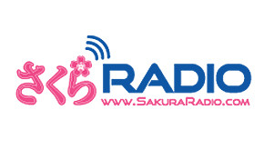 """米国インターネットラジオ「さくらラジオ」アーカイブ#2 US Internet Radio """"Sakura Radio"""" Archive #2"""