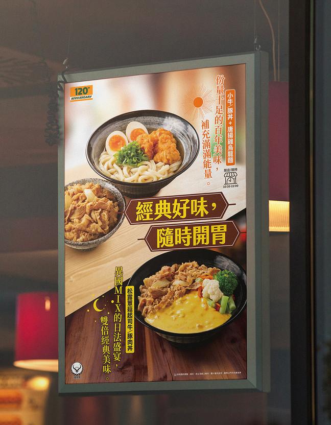 吉野家YOSHINOYA 經典好味,隨時開胃。