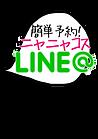 ギリシャ旅行オプショナルツアーLINE予約日本語ガイドサポート個人ツアーサントリ