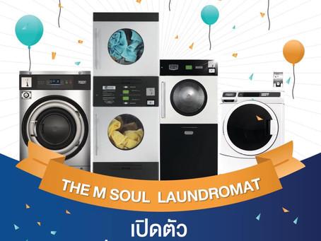 🎊 The M Soul เปิดตัวเครื่องซักผ้ารุ่นใหม่ 🎊