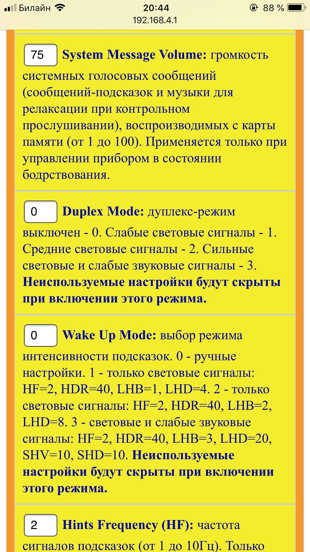 Разработка электронных приборов, Wi-Fi-интерфейс прибора DreamStalker Ultra, картинка 3