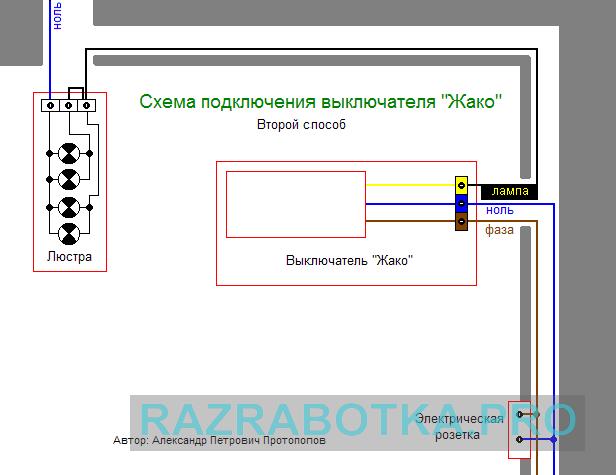 Разработка электронных устройств на заказ» - многофункциональный говорящий выключатель освещения с голосовым управлением, Схема подключения выключателя 2