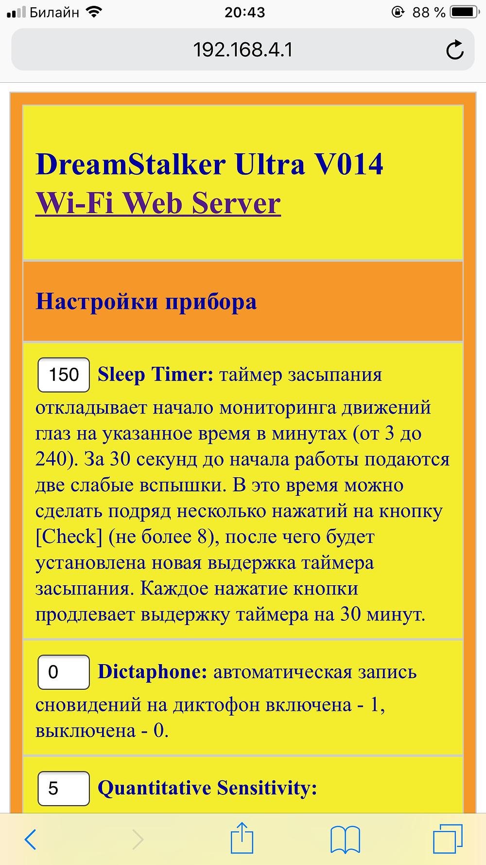 Разработка электроники и производство электронных устройств, веб-интерфейс прибора DreamStalker Ultra, картинка 1
