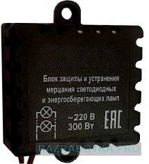 разработка электроники по техническому заданию, Устройство полной защиты ламп освещения, внешний вид
