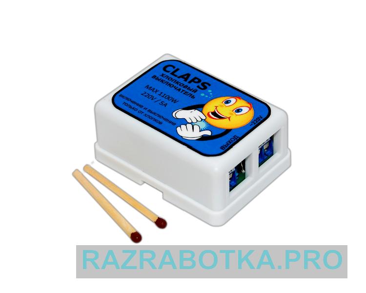 Разработка электроники и производство электронных устройств, Внешний вид выключателя «CLAPS», управляемого хлопками