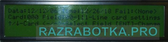 Разработка электронных устройств на заказ, Станция приема сообщений от охранных систем по протоколу Ademco Contact ID, Снимок экрана индикатора 2