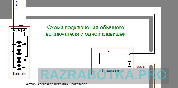 Разработка электроники по техническому заданию, «Жако» - многофункциональный говорящий выключатель освещения с голосовым управлением, Схема включения ламп 2