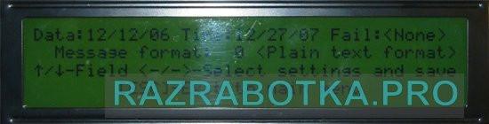 Разработка электроники и производство электронных устройств, Станция приема сообщений от охранных систем по протоколу Ademco Contact ID, Снимок экрана индикатора 4