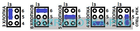 Разработка электронных схем на заказ, Установка перемычки выбора числа хлопков для выключателя «CLAPS»
