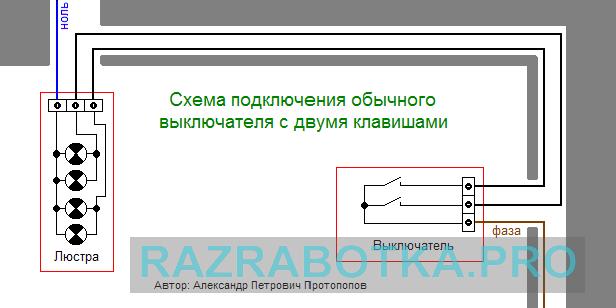 Разработка электроники и изготовление устройств, «Жако» - многофункциональный говорящий выключатель освещения с голосовым управлением, Схема включения ламп 1