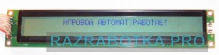 Контрактная разработка устройств электроники, Игровой автомат с системой «Джек Пот» и GSM-блоком дистанционного управления и контроля, Модуль жидкокристаллического дисплея