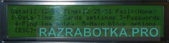 Разработка электронных приборов на заказ, Станция приема сообщений от охранных систем по протоколу Ademco Contact ID, Снимок экрана индикатора 1