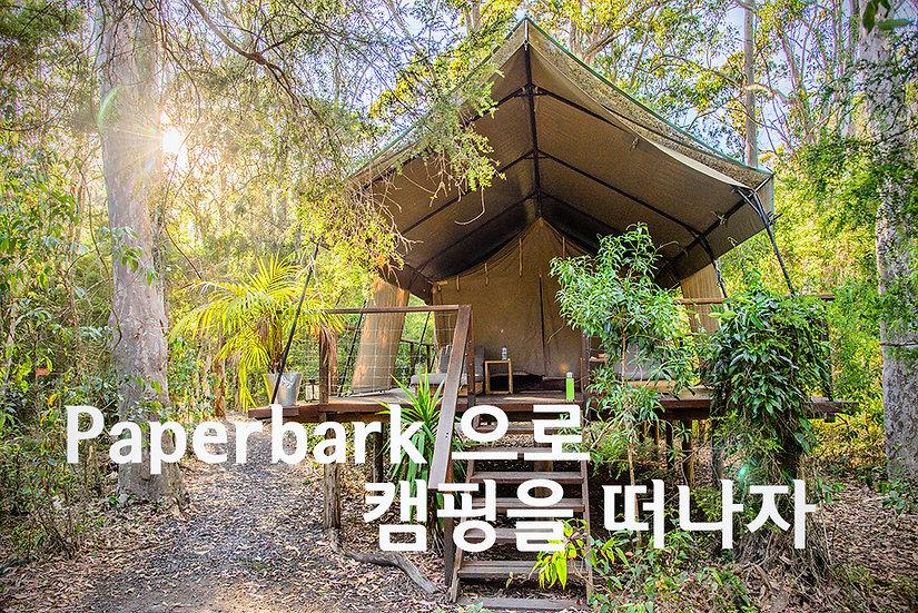 페이퍼박 캠프 글램핑