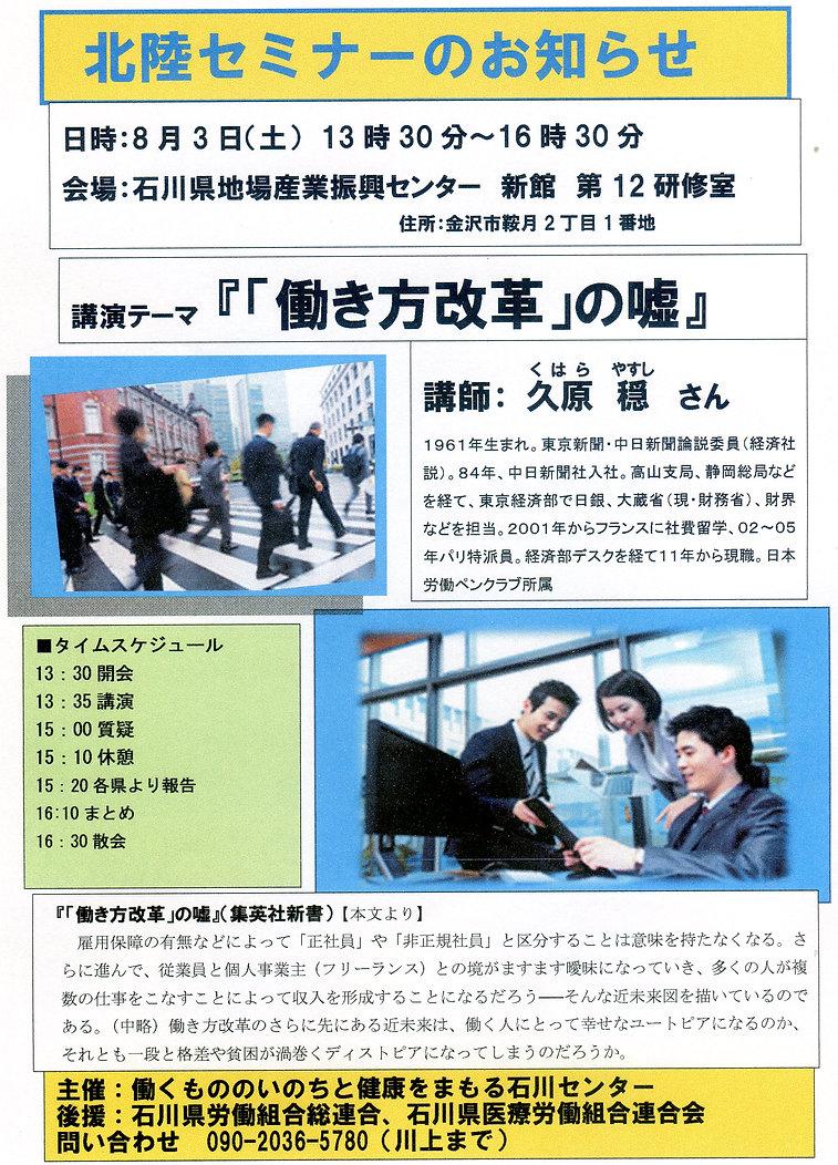 8月3日北陸セミナービラ.jpg