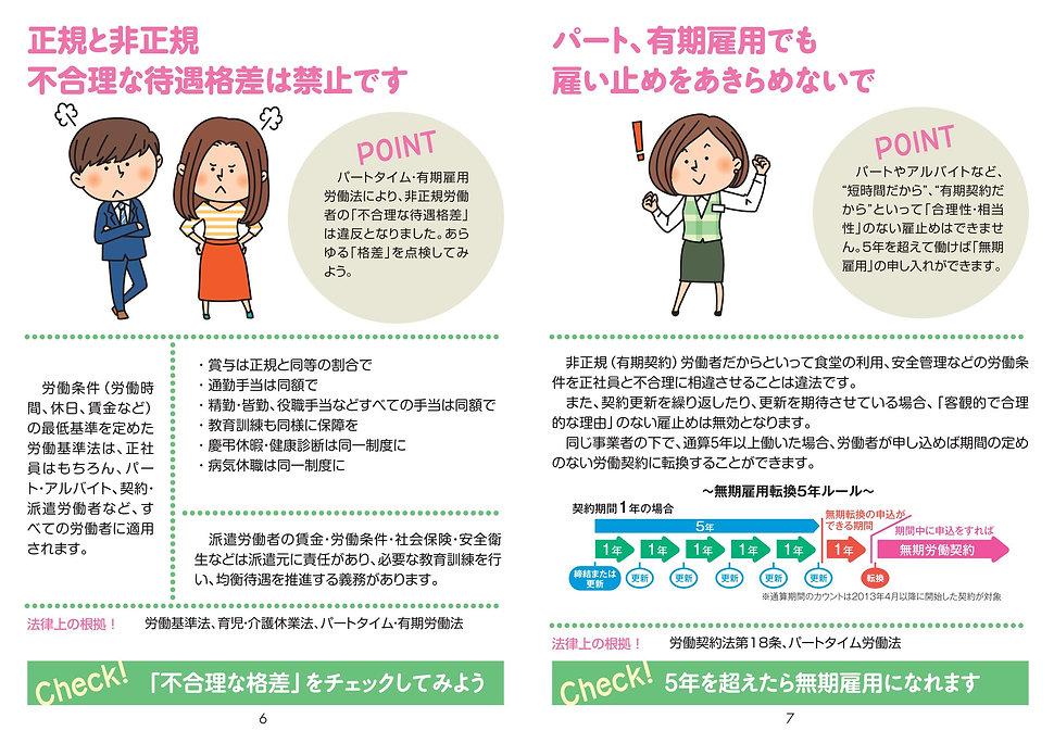 権利手帳01_06.jpg